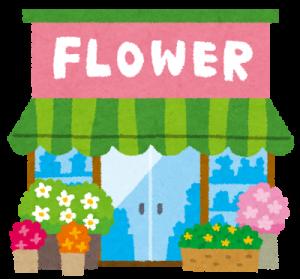 花屋の店先に出てる様々な花