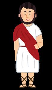 古代ギリシャ人の佇まい