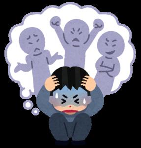 精神的なブレーキの悪影響