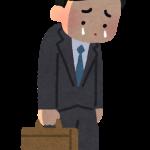 会社に行きたくない理由と対策とは。朝の吐き気やうつは休むべき?